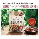 【送料無料】これがニッポンの雑穀!そのまままぜる十穀ミックス×10袋【送料無料】
