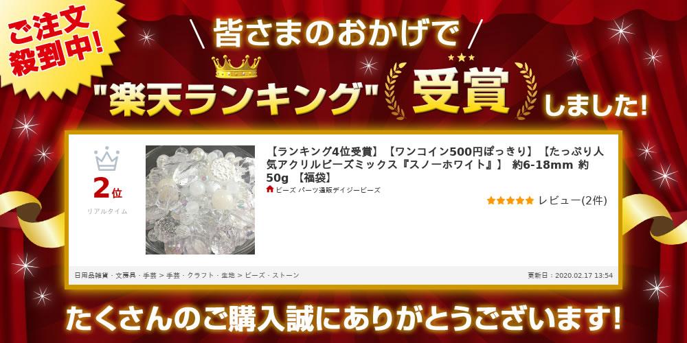 【ランキング4位受賞】【ワンコイン500円ぽっ...の紹介画像3