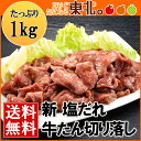 塩だれ切り落とし牛たん1kg/送料無料/牛肉/牛たん/牛タン/仙台/宮城/東北