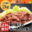 塩だれ切り落とし牛たん2kg(500g×4)/送料無料/牛肉/牛たん/牛タン/焼肉/仙台/宮城/東北