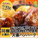 2種の味から選べる牛たん俵ジャンボハンバーグ(デミ・トマト)240g×3 / ハンバーグ / 牛タン