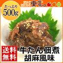 牛たん佃煮胡麻風味500g/送料無料/牛たん/牛タン/佃煮/惣菜