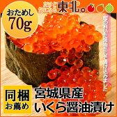 鰹だしがきいた味が特徴!いくら70g/いくら/イクラ/いくら醤油漬け/イクラ醤油漬け/東北/宮城
