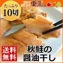 秋鮭醤油干し10切/送料無料/秋鮭/鮭/醤油干し