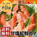 甘塩紅鮭カマ380g×3/送料無料/紅鮭/カマ/鮭/サケ/さけ/しゃけ