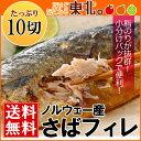 ノルウェー産サバ(低塩)10切(1切あたり130g〜160g)/送料無料/さば/鯖/サバ