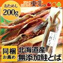 無添加秋鮭とば1袋(約200g)/さけとば/サケとば/とば/トバ/おつまみ/干物