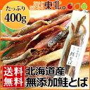 無添加秋鮭とば2袋(約400g)/送料無料/さけとば/サケとば/とば/トバ/おつまみ/干物