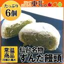 ずんだ饅頭6個入り/冷凍商品との同梱不可/ずんだ/饅頭/宮城/東北