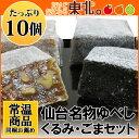 ★10★くるみ・ごまゆべし詰合10個入/冷凍商品との同梱不可/ゆべし/宮城/東北