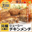 ジューシーチキンメンチカツ20個入(1個30g)/メンチ/チキンメンチ/お弁当