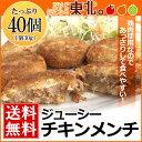 ジューシーチキンメンチカツ40個(1個30g)/送料無料/メンチ/チキンメンチ/お弁当
