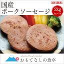 国産ポークソーセージ2kg/送料無料/ポーク/ソーセージ/豚/豚肉