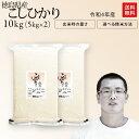 新米 令和元年産 徳島県産 コシヒカリ 生産者:田村 康太さん【真空パック/精米度合い対応】 米 10kg(玄米時の重量) お米 分つき