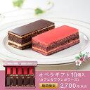 お歳暮 ギフト マカロン ダロワイヨ オペラギフト10個詰め (カフェ&フランボワーズ) 菓子 スイーツ お取り寄せ チョコレートケーキT