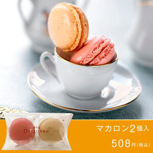 マカロン ダロワイヨ プチギフト スイーツ ブライダル ウェディング 引き菓子