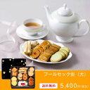 お歳暮 ギフト マカロン ダロワイヨ 送料無料 フールセック缶(大) クッキー詰め合わせ 内祝 お誕生日