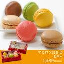 【 ダロワイヨ マカロン6ヶ詰合せ 】 [ギフト箱入り] [ 洋菓子 スイーツ ][ お誕生日 内祝 ブライダル 引菓子]