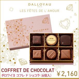 ダロワイヨ バレンタイン マカロン チョコレート コフレ・ド・ショコラ