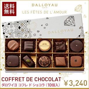 ダロワイヨ バレンタイン マカロン チョコレート コフレ・ド・ショコラ バレンタ