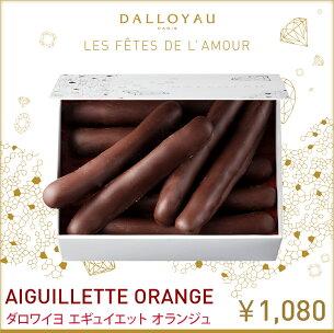 ダロワイヨ バレンタイン マカロン チョコレート エギュイエット・オランジュ オランジェット オレンジピール