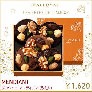 ダロワイヨ バレンタイン マカロン チョコレート マンディアン