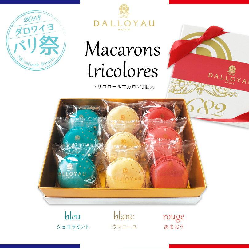 ダロワイヨパリ祭お中元ギフト内祝お返し御祝御礼マカロントリコロールマカロン(9個入)スイーツ洋菓子ギ