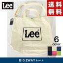 【Lee】リー LeeBIG2WAYトート バッグ トートバッグ 6色