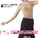 楽天ダンス用品専門店 ダンスドール「ヌーブラ」発!スタイルアップできる 長袖ボディインナー レディースダンスウェア 社交ダンスウェア ダンスドレス ダンスウエア ブライダルインナー ウェディング ブライダル 下着 ベージュ 女性 日本製 国産