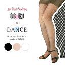 レーシー パンティ ストッキング サポートタイプ パンティストッキング レディース 日本製 黒 ブラック ライトベージュ ベージュ キャメル ダンス ラテン モダン サルサ