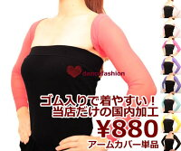 日本国内でゴム入れ加工!当店限定商品 ベリーダンス衣装 トップス95【ゴム入り!メッシュ素材アームカバー】ゴム入り