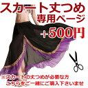 スカート丈つめ 500円(16cm以上の丈つめは1000円)