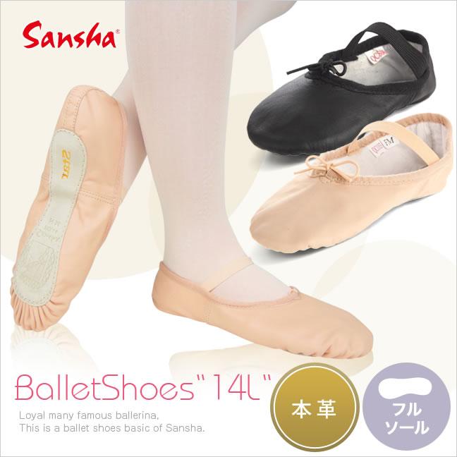 バレエシューズ サンシャ Sansha 14L バレエ用品 バレエ タイツ キッズ 子供 …...:dancenets:10000298