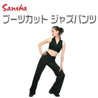 Sanshaサンシャ ダンスパンツ・ヨガパンツD014