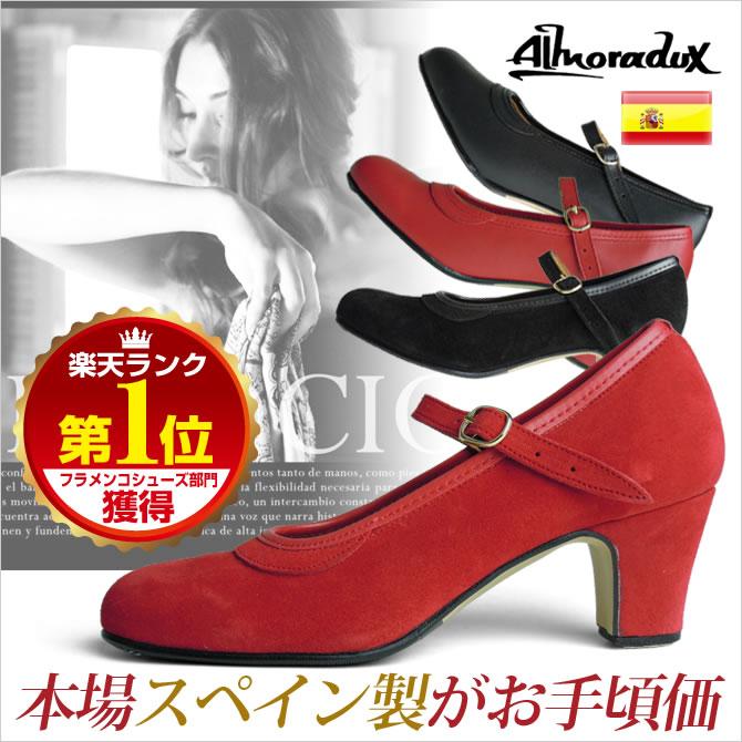 フラメンコシューズ フラメンコ シューズ スペイン Almoradux 101HE ダンス…...:dancenets:10000029
