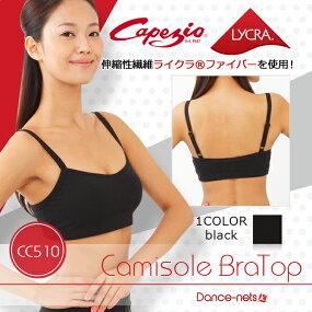 Capezioカペジオ ブラトップ CC510