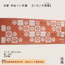 【公式】京都手ぬぐい本舗 いろいろ落雁(注染)