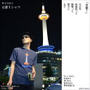 【オーガニック】【かっこいいTシャツ】【京都】【サイコロ5】京都ご当地デザインTシャツ