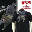 アンギラス&ゴジラ刺繍半袖シャツ ゴジラ×Switch Planning GZSS-001 和柄 【送料無料】