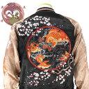桜金魚鉢柄刺繍スカジャン SSJ-501 SCRIPT花旅楽団(スクリプト) 和柄 【送料無料】