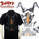 ウルトラマン×スイッチプランニング ゼットンボーリングシャツ ULBS-002【送料無料】