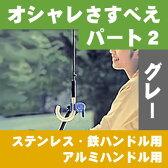 [最大ポイント8倍]さすべえ 自転車用 傘スタンドユナイト さすべえ PART-2 普通自転車用 電動自転車用 グレー後ろ子供乗せが無い自転車に使用できます。傘スタンドを使用しないときに傘立て部分がより手前に来て運転者が濡れないさすべえです。