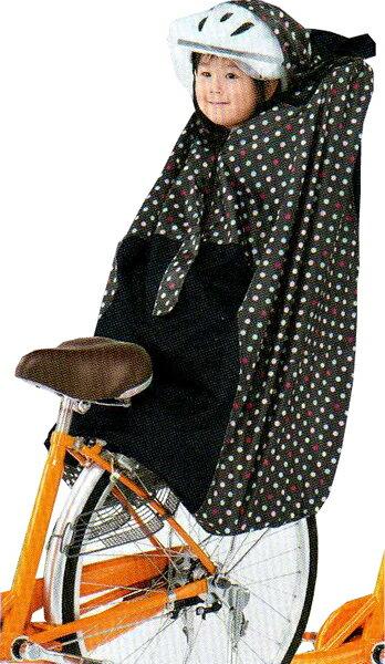 自転車用リヤチャイルドカバー ...