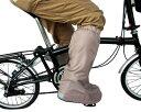 [最大ポイント7倍]自転車屋さんのシューズカバーD-3SC ベージュ 靴が濡れない足のレインカバー フリー 【大久保製作所 MARUTO】