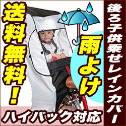 自転車チャイルドシート用後ろ乗せカバーRCR-001(ヘッドレスト付後ろ子供のせ用風防レインカバー)OGK技研チャイルドシートカバー