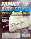楽天自転車グッズのキアーロ[ポイント最大9倍]ファミリーバイクカバー