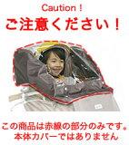 【レターパック2個までOK】【※カバー本体ではありません】D-5FBOP オプションレインカバー/D-5FB専用窓枠MARUTO