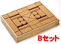 [送料無料]コルクの積み木 b-set CORK...の商品画像