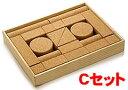 ママ割エントリー全品ポイント8倍[送料無料]コルクの積み木 c-set CORKLAND(コルクランド)