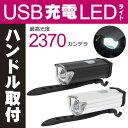 ママ割エントリー全商品ポイント5倍 送料無料 アルミ製LEDライト USB充電式 PS-7040 (シルバー ブラック) Palmy Sports 自転車ライト 2370cd(2370カンデラ)で明るい 自転車のハンドルに取り付けて前照灯(ライト)に